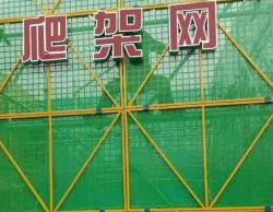 护栏网基坑